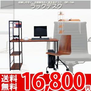 パソコン デスク おしゃれ ナチュラル ブラウン PT-461 az|nakane