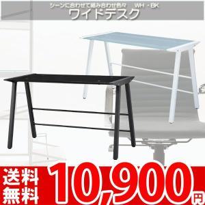 ワイドデスク おしゃれ ガラスデスク TDS-642 az|nakane