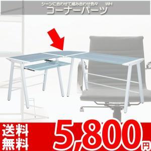 コーナーパーツ ガラスデスク TDS-643 az|nakane
