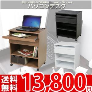 パソコンデスク 引き出し付 キャビネット SGS-71 az|nakane
