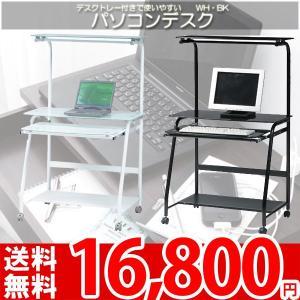パソコンデスク  デスクトレー付 PT-457 az|nakane