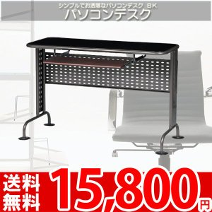 パソコンデスク スライドトレー付 デスク PT-326 az|nakane