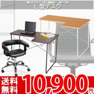 L型デスク シンプルデザインデスク PT-526 az|nakane