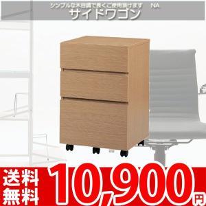 デスクワゴン デスクチェスト 木製 北欧 SGS-65 az|nakane