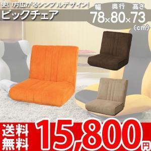 座椅子 リクライニング おしゃれ 北欧 RKC-922 az nakane