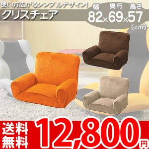 座椅子 リクライニング おしゃれ 肘付き RKC-920 az nakane
