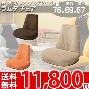 座椅子 リクライニング おしゃれ 北欧 RKC-921 az nakane