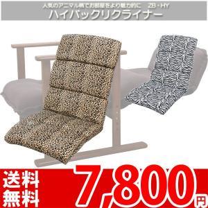 アニマル柄 家具 座椅子 リクライニング おしゃれ ANI-112 az nakane
