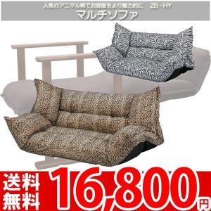 フロアソファ 座椅子 リクライニング アニマル柄 家具 ANI-113 az nakane