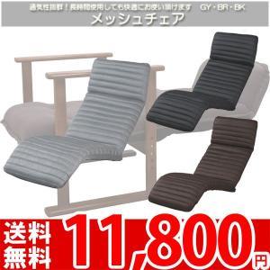 座椅子 リクライニング おしゃれ 北欧 LSS-01 az nakane