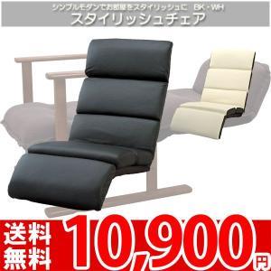 座椅子 リクライニング おしゃれ 北欧 RKC-91 az nakane