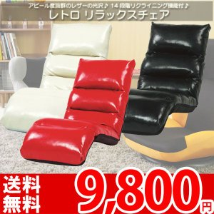 座椅子 リクライニング おしゃれ レザー RKC-83 az nakane