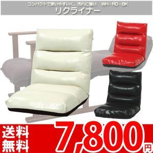 座椅子 リクライニング おしゃれ レザー RKC-81 az nakane