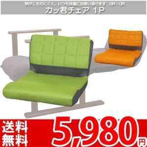 座椅子 リクライニング コンパクト THC-103 az nakane