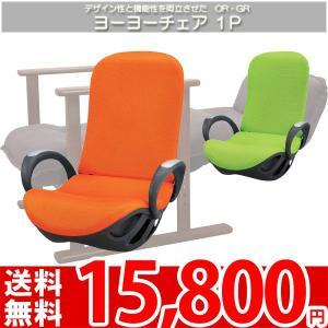 座椅子 ロッキング おしゃれ RKC-40 az nakane