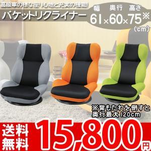 座椅子 リクライニング 回転 THC-101 az nakane