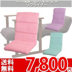 座椅子 リクライニング おしゃれ RKC-613 az nakane
