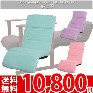 座椅子 リクライニング おしゃれ RKC-614 az nakane