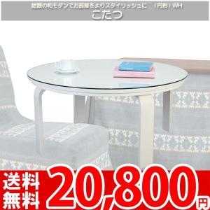 こたつ 円形 ガラステーブル アクア800 az|nakane