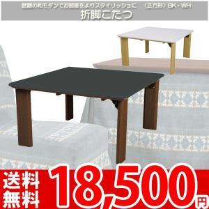 こたつ 正方形 折りたたみ 折脚 ピクト750 az|nakane