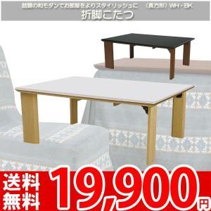 こたつ 長方形 折りたたみ 折脚 ピクト1050 az|nakane