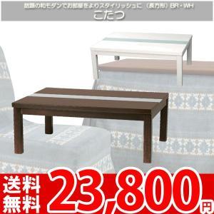 こたつ 長方形 センターテーブル レシオ1050 az|nakane