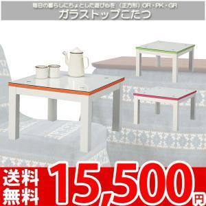 こたつ 正方形 ガラステーブル ウィズ az|nakane