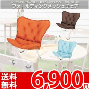 チェア アウトドア 椅子 ガーデン RKC-433 az|nakane
