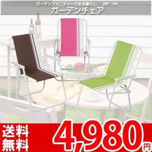 チェア アウトドア 椅子 ガーデン RKC-431 az|nakane