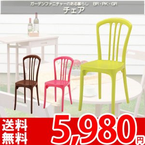チェア アウトドア 椅子 ガーデン LFC-111 az|nakane
