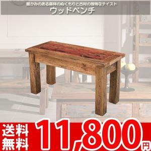 ベンチ チェア ダイニングベンチ 木製 北欧 KAI-62 az|nakane