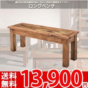 ベンチ ロング チェア ダイニングベンチ 木製 北欧 KAI-63 az|nakane