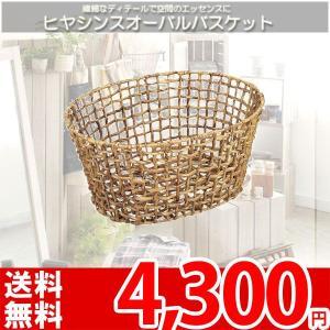 バスケット かご ナチュラル雑貨 北欧 SSB-67 az|nakane