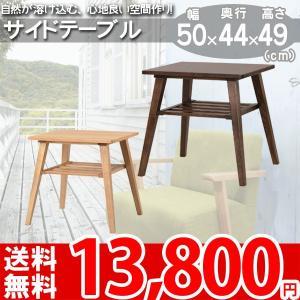 テーブル サイドテーブル 木製 北欧 RTO-743 az|nakane
