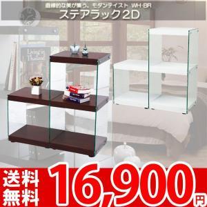ラック ボックス 見せる収納 オープンラック HAB-701 az|nakane