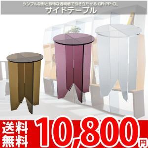 サイドテーブル 円形 アクリル製 AC-441 az|nakane