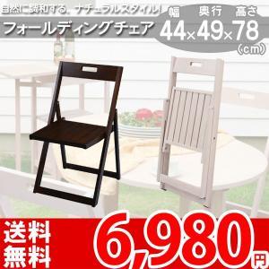 チェア 折りたたみチェア ガーデンチェア NEC-501 az|nakane
