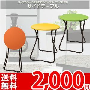 テーブル サイドテーブル 折りたたみテーブル 円形 VST-105 az|nakane