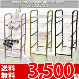 キッチン収納 ワゴン キッチンストッカー 調味料 LFS-035 az|nakane