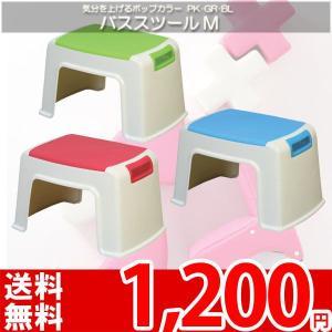 スツール バススツール お風呂 椅子 LFS-004 az|nakane