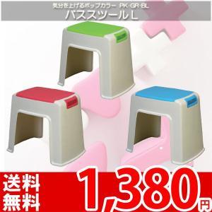 スツール バススツール お風呂 椅子 LFS-005 az|nakane