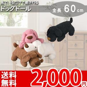 クッション 犬のぬいぐるみクッション GLS-105 az nakane