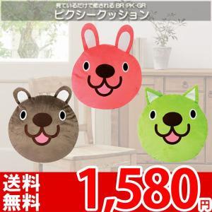 クッション 犬の顔モチーフのクッション GLS-110 az nakane