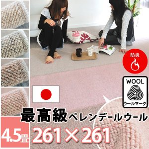 カーペット ウール 4.5畳 カーペット ラグ 四畳半 羊毛 ウールマーク 冬用 ラグマット プロパリ|nakane