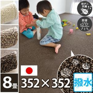 カーペット 8畳 正方形 ラグ 撥水 カーペット 床暖房対応...