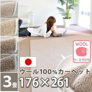 カーペット 3畳 ラグマット 天然素材ウールカーペット 床暖...
