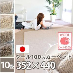 ウール カーペット 10畳 ラグマット 天然素材ウールカーペット ホットカーペット対応 絨毯|nakane