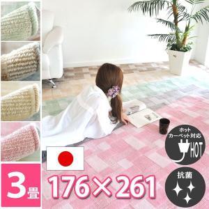 カーペット 柄 3畳 おしゃれ 冬用 ラグマット 日本製 子...