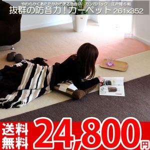 カーペット 防音カーペット 六畳 6畳 江戸間 絨毯 エディcarpet nakane