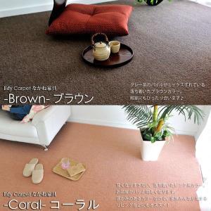 カーペット 防音カーペット 六畳 6畳 江戸間 絨毯 エディcarpet nakane 05